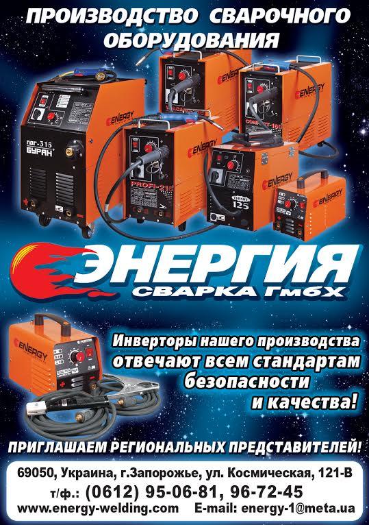 Предприятие Энергия Сварка, производство сварочного оборудование в Украине