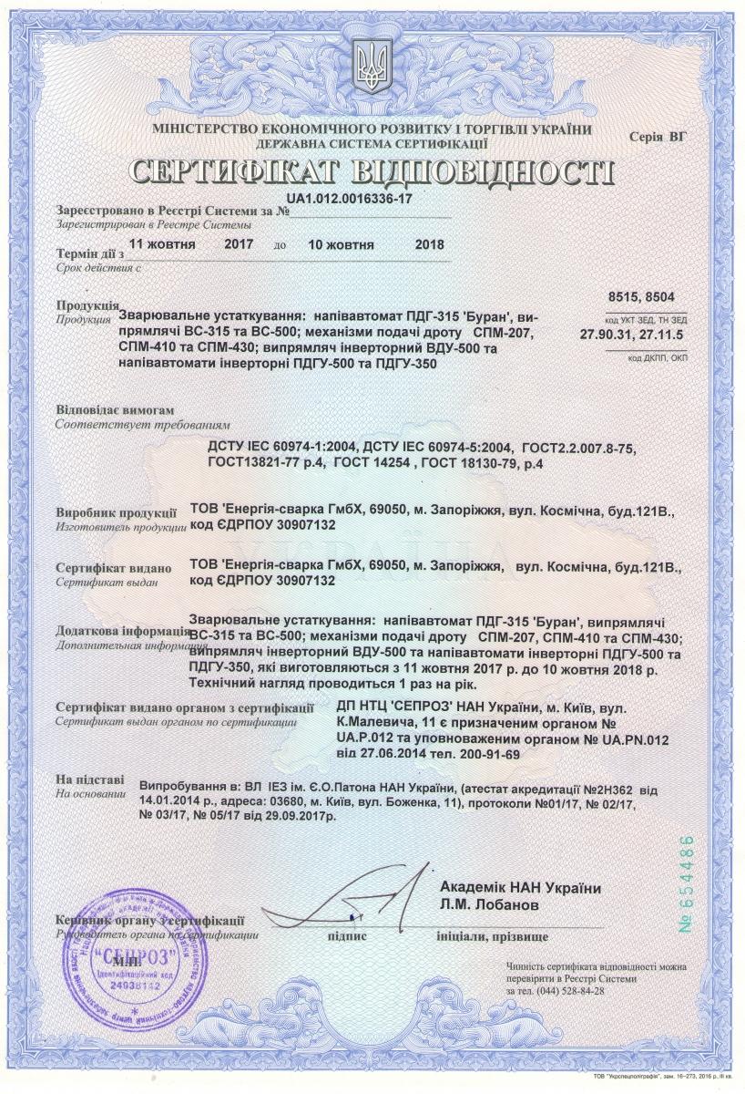Сертификат соостветствия Сварочный полуавтомат ПДГ-315 Буран