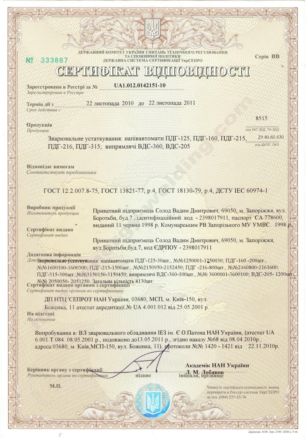 1.Сертификат Соответствия Энергия Сварка