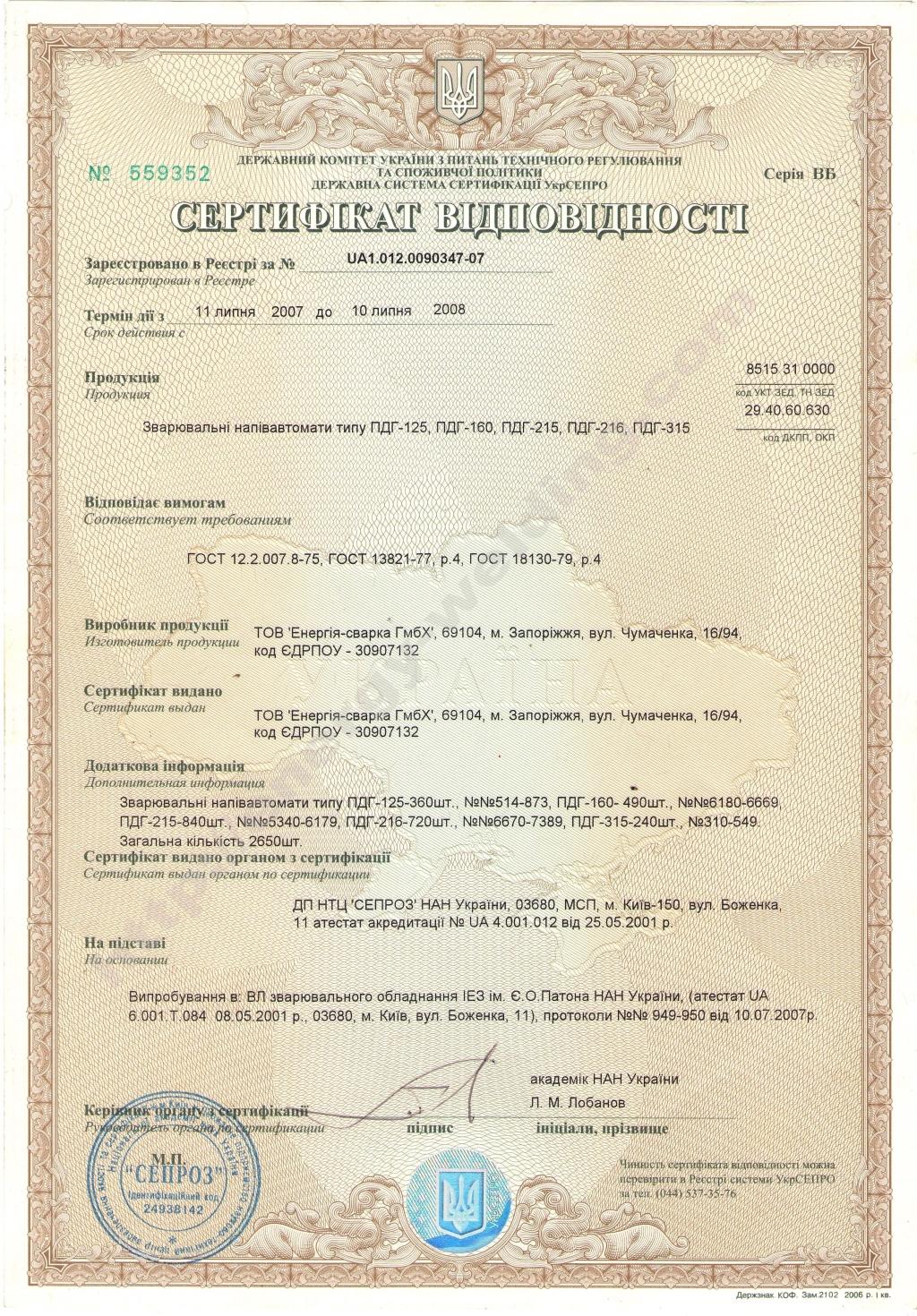 3.Сертификат Соответствия Энергия Сварка