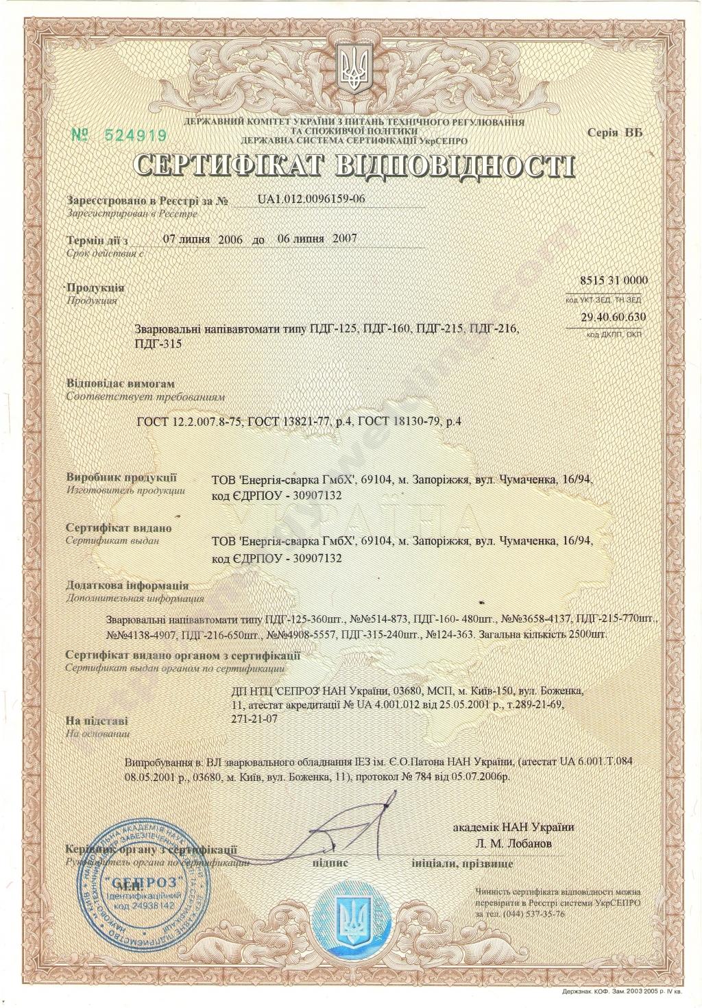 4.Сертификат Соответствия Энергия Сварка