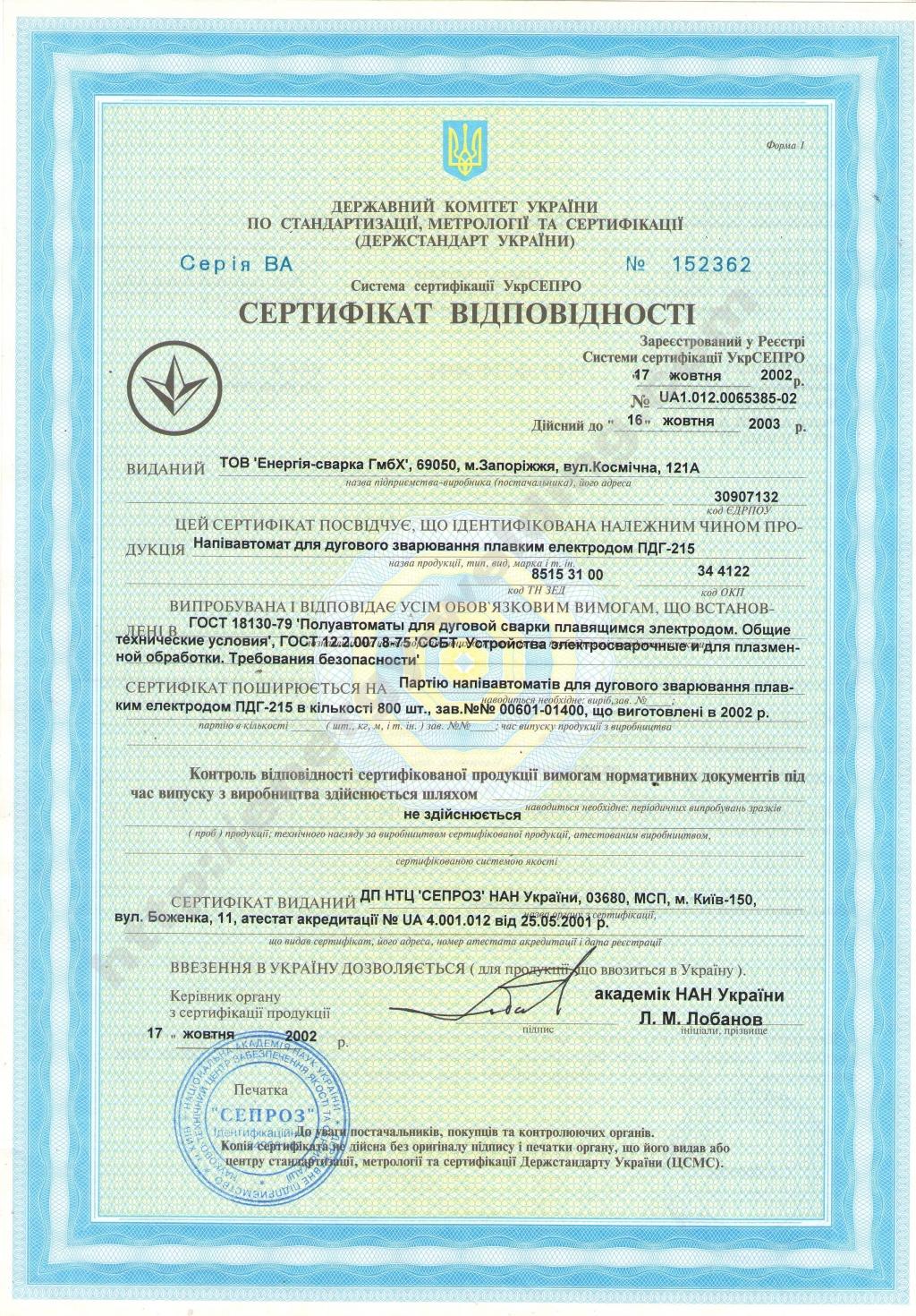 6.Сертификат Соответствия Энергия Сварка