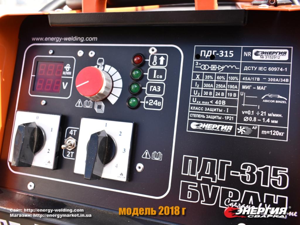 ПДГ-315 Буран полуавтомат сварочный - модель 2018 года---14