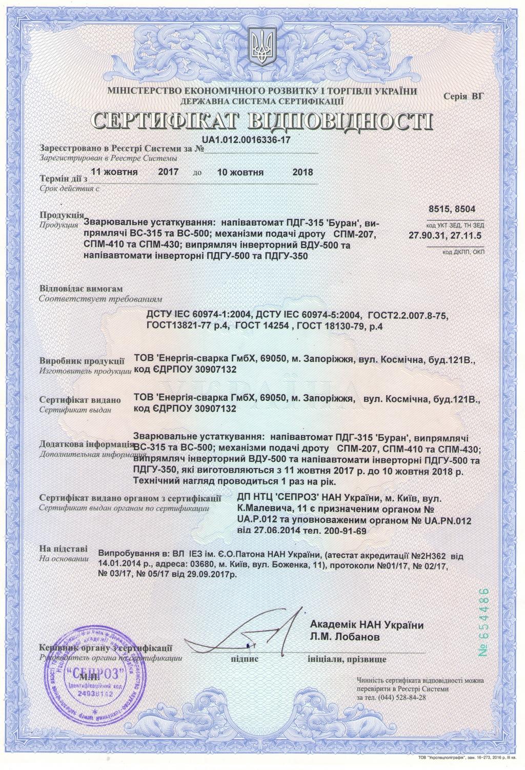 9.Сертификат соответствия Энергия Сварка 2017