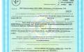 5.Сертификат Соответствия Энергия Сварка