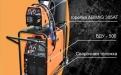 Комплексные решения для сварочного поста от Энергия Сварка фото 7