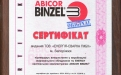 7.Партнерство Энергия Сварка и Abicor Binzel