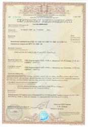 2.Сертификат Соответствия Энергия Сварка