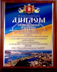 """8.Диплом победителя  """"100 лучших товаров Украины"""""""